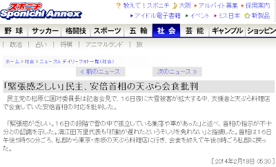 関東大雪で「安部首相が天ぷらを食べていた」と湯川れい子氏や津田大介氏ら馬鹿げた批判し炎上