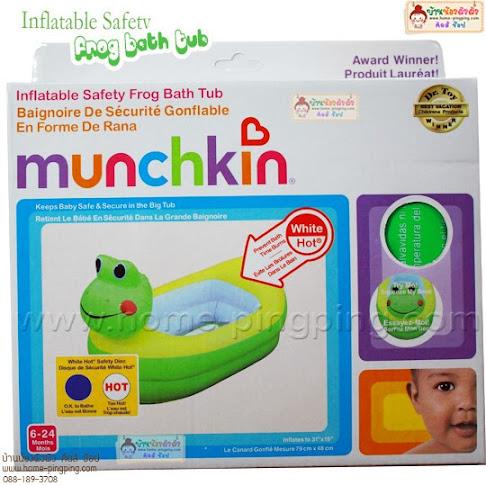 Inflatable Safety FROG Bath Tub