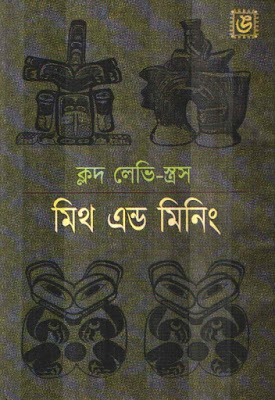 Myth and Meaning - Claude Levi-Strauss Bangla Translation by Priscilla Raj