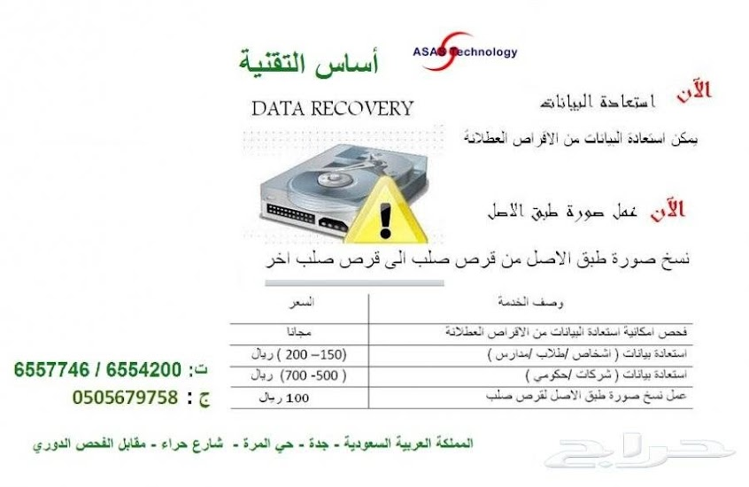 Asas Tech Computer Data Recovery Service In Jeddah