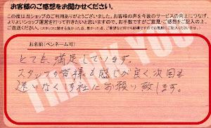 ビーパックスへのクチコミ/お客様の声:S,Y 様(京都市西京区)/ダイハツ ムーヴ
