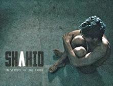 فيلم Shahid