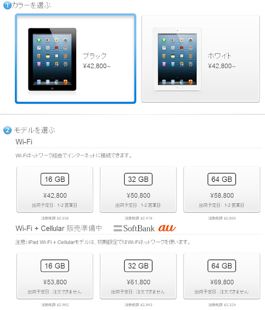 iPad4 Wi-Fi+Cellularモデルの価格