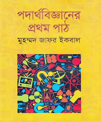 Podarthobigganer Prothom Path Muhammed Zafar Iqbal