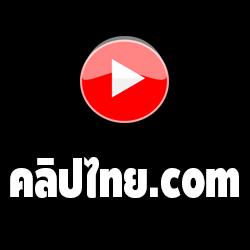 คลิปไทย.com