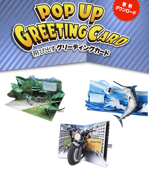 Summer Pop-Up Card Papercraft Yamaha Motors