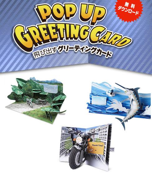 Summer Pop-Up Card Papercraft Yamaha Motors