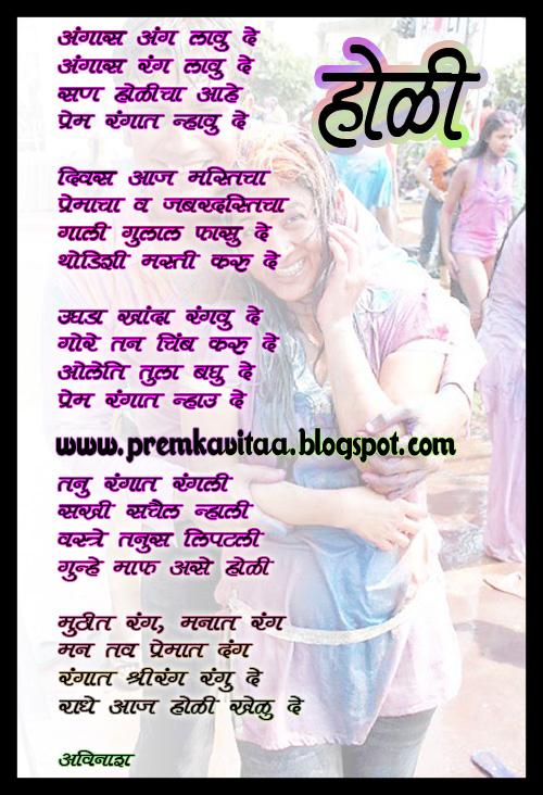 happy birthday wishes in marathi. diwali sms marathi Jayanti