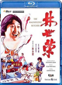 The Magnificent Butcher (1979) BluRay 1080p 5.1CH x264