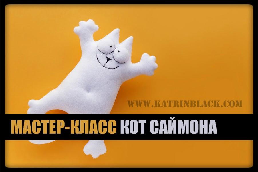 Как сшить кота Саймона?
