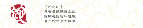 開運商品 | [風運起] 2013 開運招財燙金紅包袋 | 【蛇之印】