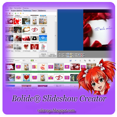 Bolide® Slideshow Creator