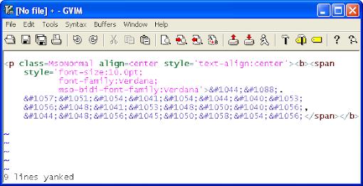 Ћирилични HTML текст - децимално кодован и нечитак