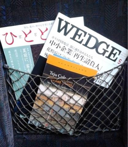 Ciudad abierta en un tren japonés