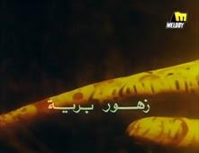 فيلم زهور برية