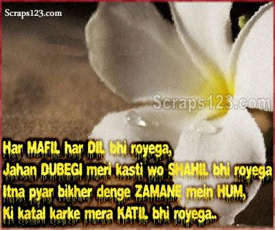 Shayari Jo Dil ki Baat Kah De  Image - 2