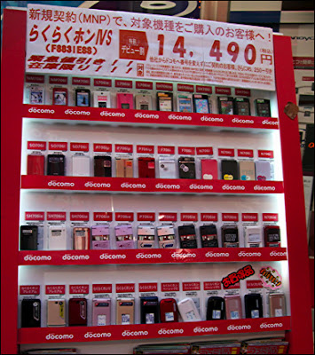 Hp I Vending Machine or Jidohanbaiki (自動販売機) di Jepang