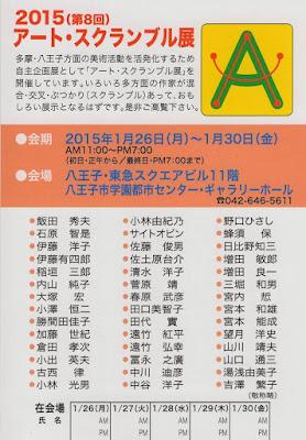 [アート・スクランブル 2015] 伊藤洋子 参加のグループ展。