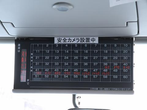 沿岸バス「留萌旭川線」快速便 ・709 車窓 運賃表