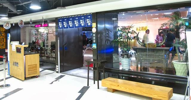 大門-日式風格的黑色系裝潢很沉穩-上閤屋台中復興店