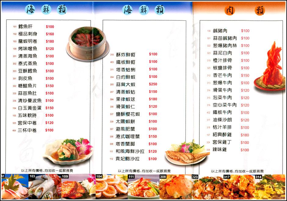 亨記-海鮮料理