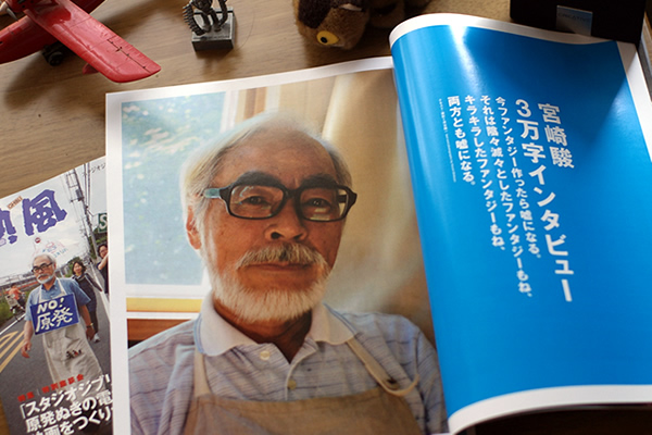 「Cut」9月号宮崎駿の3万文字インタビュー
