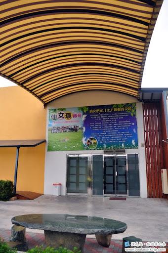 魔菇部落生態休閒農場故事體驗館