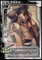 Zhang Xiu 2