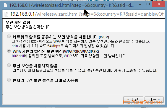 iptime 인터넷 공유기 무선 보안 설정 선택 화면