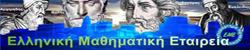Ελληνική Μαθηματική Εταιρία (Παράρτημα Ηρακλείου)