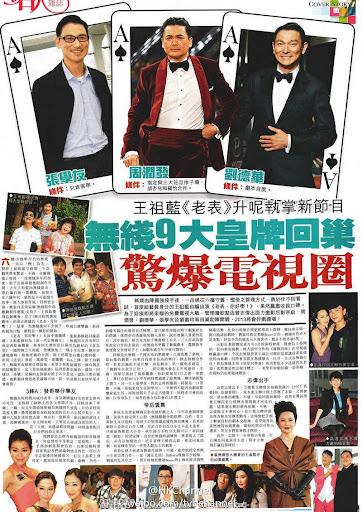 無綫9大皇牌回巢 驚爆電視圈 王祖藍《老表》升呢執掌新節目