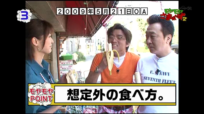 モヤモヤさまぁ~ず2 20140824「桜新町・用賀周辺」