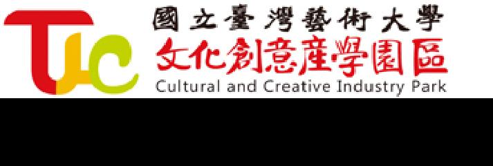 國立臺灣藝術大學-文化創意產業園區,進駐廠商
