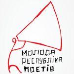 Визначено фіналістів конкурсу «Молода Республіка Поетів»