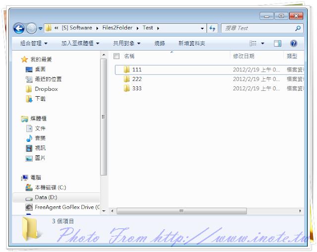 Files2Folder 7