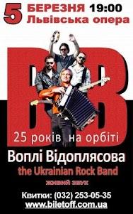 концерт ВВ у ЛЬвові