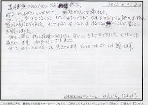 ビーパックスへのクチコミ/お客様の声:せんどら(みんカラ) 様(三重県熊野市)/ミツビシ パジェロV98W