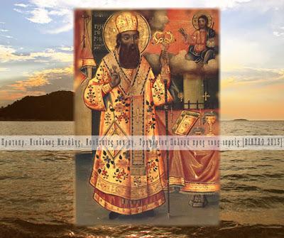 Πρωτοπρ. Νικόλαος Μανώλης, Νουθεσίες του αγ. Γρηγορίου Παλαμά προς τους ιερείς [ΒΙΝΤΕΟ 2015].jpg