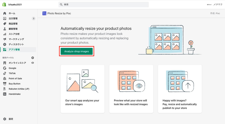 画面中央にある「Analyze shop images」をクリックすると画像を読み込みます。(読み込みには多少の時間がかかります)