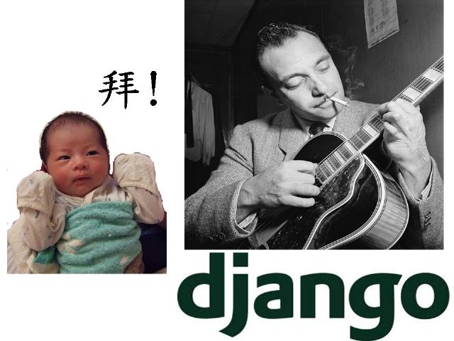 Django 就是少了嘴炮的 Rails