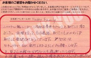 ビーパックスへのクチコミ/お客様の声:Happy Family 様(京都市南区)/トヨタ アルファード