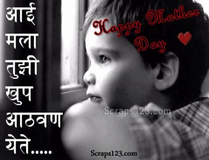 Description from Scraps123 Marathi Valentine Facebook Status And Cover