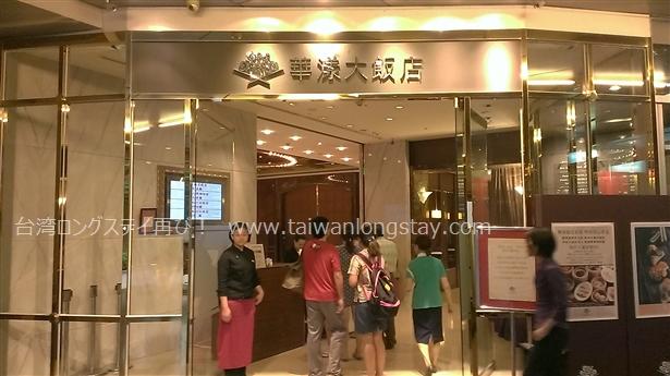 華漾大飯店の入口