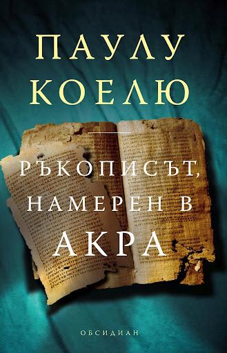 паулу коелю цитати ръкописът намерен в акра