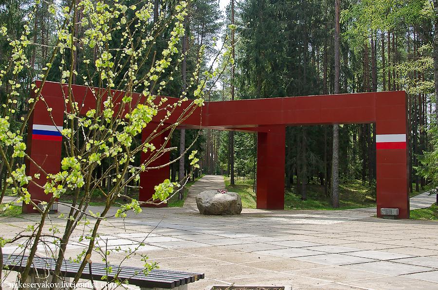 Катыньский мемориал