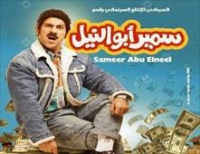 فيلم سمير ابو النيل بجودة DVBRip
