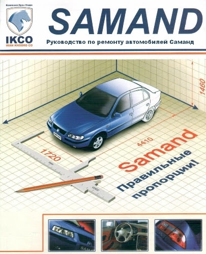ремонту автомобилей Саманд