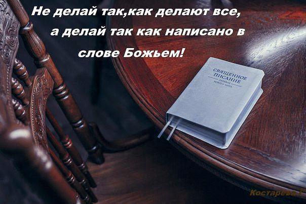 Надписями баю, библейские открытки с текстами из библии свидетелей иеговы