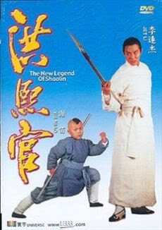 HE1BB93ng-Hy-Quan-1994-The-New-Legend-Of-Shaolin-1994