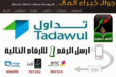 الاخبار اليومية والمتابعة اللحظية للشركات السعودية - نادي خبراء المال - نادي خبراء المال